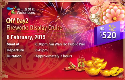 2019 New Year Countdown Celebrations - Harbour Night Countdown Cruise - Pyrotechnics Show